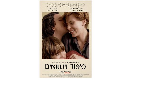 """נוח באומבך, נטפליקס, הסרט """"סיפור נישואים"""": מה קורה לאהבה אמיתית"""