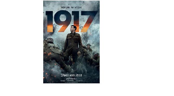 """סם מנדס, הסרט """"1917"""": אוסקר מובטח?"""