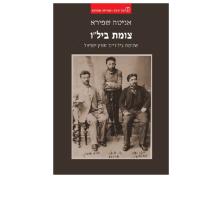 """אניטה שפירא, """"צומת ביל""""ו - שלושה ביל""""ויים וארץ ישראל"""": מה היה אילו לא סיפרו לרוטשילד את האמת?"""