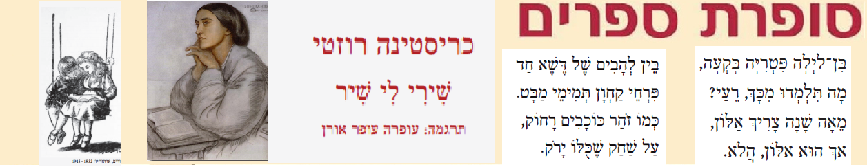 עופרה עופר אורן | סופרת ספרים