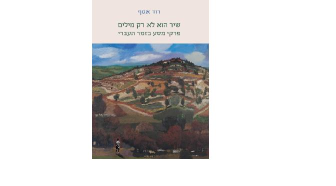 """דוד אסף, """"שיר הוא לא רק מילים, פרקי מסע בזמר העברי"""": על הגלגולים המרתקים של פזמונים"""