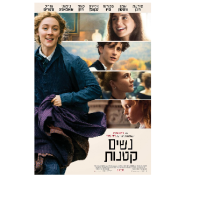 """גרטה גרוויג, הסרט """"נשים קטנות"""": איזה יופי..."""