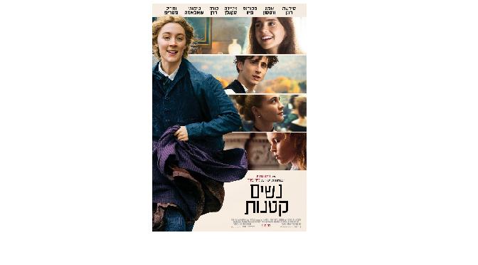 """גרטה גרוויג, הסרט """"נשים קטנות"""": איזה יופי…"""