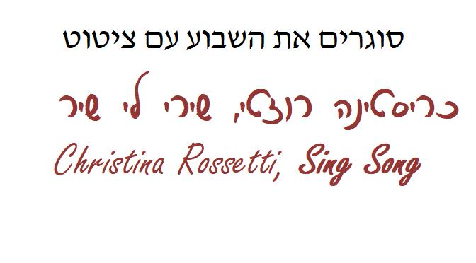 שלושה שירים מהקובץ המתורגם