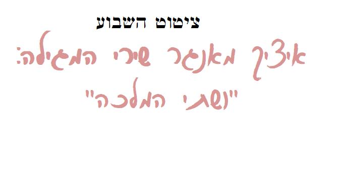 מה דעתה של ושתי על אחשוורוש