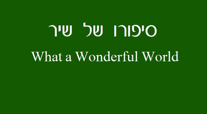 כמה נפלא יכול העולם להיות