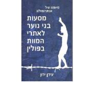 """עידן ירון, """"מסעות בני נוער לאתרי המוות בפולין"""": """"אין לנו מה לעשות עם השואה בחיי היומיום"""""""