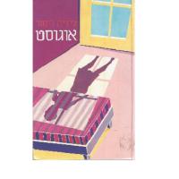 """ג'ודית רוסנר, """"אוגוסט"""": מדוע הוא חודש שבו מתעצמת חרדת נטישה"""