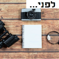 75 שנה: הכותרת ראשית בעיתון הארץ, לעומת הכותרת הראשית בעיתון הבקר...