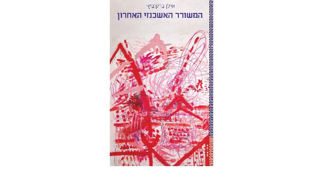 """אילן ברקוביץ', """"המשורר האשכנזי האחרון"""": מדוע אשכנזי, ומדוע אחרון?"""