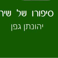 """יהונתן גפן, """"שיר לשירה"""": מי ייתן עולם חדש וטוב"""