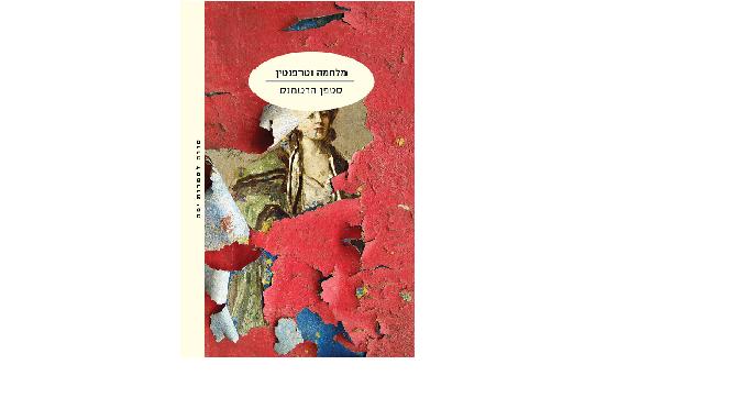 """סטפן הרטמנס, """"מלחמה וטרפנטין"""": מתי החלה הזוועה"""