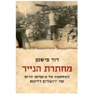 """דוד פישמן, """"מחתרת הנייר - המלחמה על אוצרות הרוח של ירושלים דליטא"""": מי ניצח"""