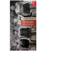 """טטיאנה טולסטיה, """"עלמה בפריחה וסיפורים אחרים"""": מדוע לא בכו על ברז'נייב"""