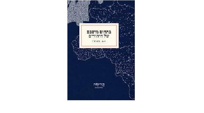 """א. פ. סובוטין, """"בתחום מושבם של היהודים"""": איך נראה מסע בזמן"""