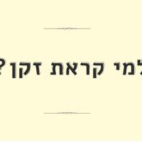 """""""למי קראת זקן?"""" סדרה מאת יואב שמיר - עכשיו סוף סוף אפשר לצפות בה בטלוויזיה!"""