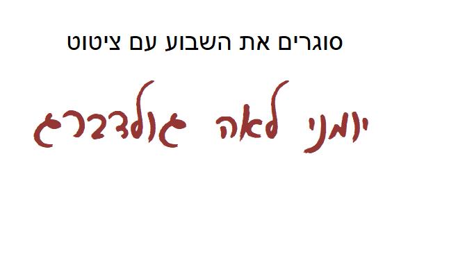 לאה גולדברג