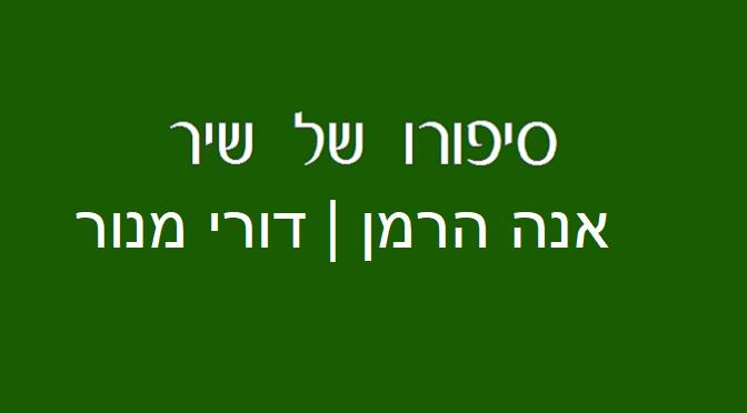 """אנה הרמן, דורי מנור, """"אלפא ואומגה"""": למי עוד התנכל הנחש?"""