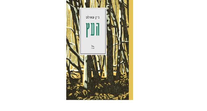 """ג'ון פאולס, """"העץ"""": איך בני אדם מאמללים את העצים שבגינה"""