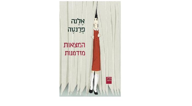"""אלנה פרנטה, """"המצאות מזדמנות"""": סערות נפש או אדוות מנומסות?"""