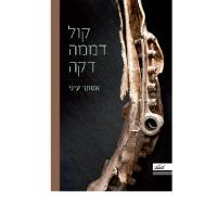 """אסתר עיני, """"קול דממה דקה"""": סיפורם של המורים אסתר עיני ובעלה, הנווט השבוי מנחם עיני"""